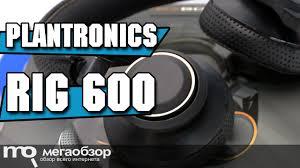 <b>Plantronics RIG 600</b> обзор игровых <b>наушников</b> - YouTube