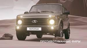 <b>Lada 4x4 Urban</b> (2020) - YouTube