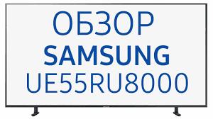 <b>Телевизор Samsung</b> UE55RU8000U (UE55RU8000UXUA ...