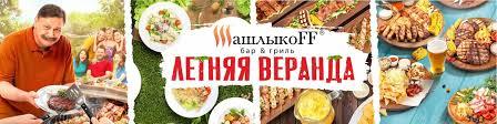 ШашлыкоFF Пермь | ВКонтакте