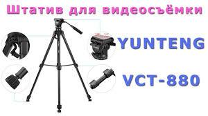 Профессиональный Видеоштатив <b>YUNTENG VCT</b>-<b>880</b> . То что ...