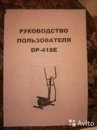 <b>Эллиптический тренажёр Royal Fitness</b> DP-418Е купить в ...