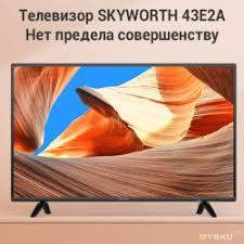 телевизор led 40 skyworth 40e2a fullhd