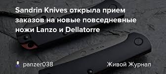 Sandrin Knives открыла прием заказов на новые повседневные ...
