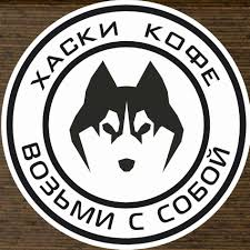 <b>Хаски</b> Кофе Екатеринбург - 喫茶店 - Yekaterinburg, Sverdlovskaya ...
