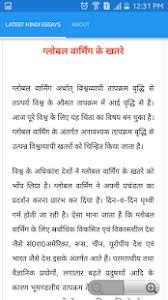 latest hindi essays   android apps on google playlatest hindi essays  screenshot thumbnail latest hindi essays  screenshot thumbnail
