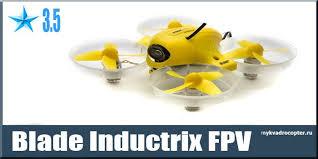 <b>Blade Inductrix FPV квадрокоптер</b> для домашних гонок.