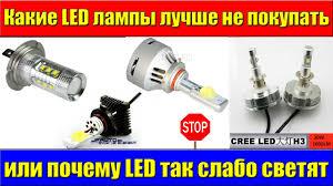 Какие LED <b>лампы</b> лучше не покупать - YouTube