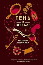 Читать книгу «Тень в зеркале» онлайн полностью — Екатерина ...