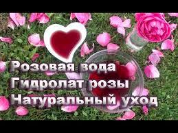 Розовая <b>вода</b> своими руками. Гидролат <b>розы</b>. <b>Натуральный</b> уход ...