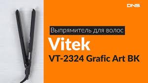 Распаковка <b>выпрямителя</b> для волос <b>Vitek VT</b>-<b>2324</b> Grafic Art <b>BK</b> ...