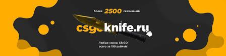 CSGOKnife.ru - Любые скины <b>CS</b>:<b>GO</b> за 199 рублей   ВКонтакте