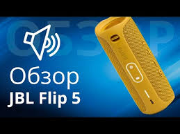 <b>Колонка JBL Flip</b> 5: обзор, характеристики и сравнение с Flip 4