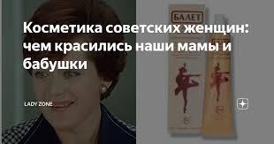 <b>Косметика</b> советских женщин: чем красились наши <b>мамы</b> и ...