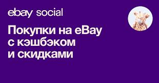 официальная программа лояльности eBay в России - eBay Social
