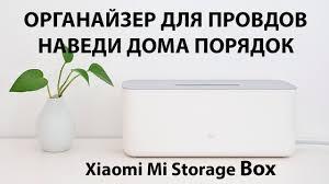 <b>Органайзер для проводов Xiaomi</b> - наведи в квартире порядок ...