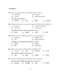 masters in social work entrance exam sample question paper 2017 here i am sharing the banaras hindu university varanasi masters in social work entrance exam sample question paper