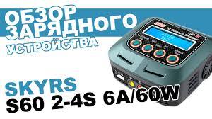<b>Зарядное устройство</b> SkyRC S60 - YouTube