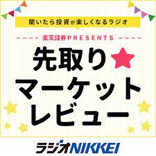 楽天証券PRESENTS 先取り★マーケットレビュー