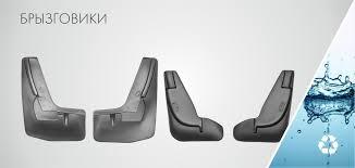 <b>Брызговики</b> - Norplast : Автомобильные аксессуары