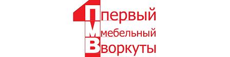 <b>Первый Мебельный</b> Воркуты | ВКонтакте
