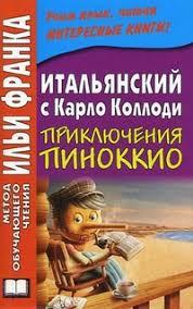 <b>Итальянский с Карло Коллоди</b>. Приключения Пиноккио. Метод ...