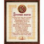 Молитва на продажу дома православная