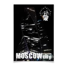 "Плакат A2(42x59) ""<b>Moscow</b>-<b>city</b> style, elite fashion"" #2532605 от ..."