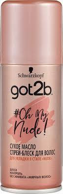 <b>Сухое масло для</b> волос GOT2b #OhMyNude, 100 мл — купить в ...