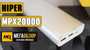 HIPER MPX20000 обзор <b>внешнего аккумулятора</b> - YouTube