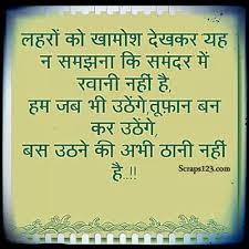 Hindi Attitude pics images & wallpaper for facebook page 1
