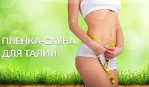 <b>Пленка сауна</b> для похудения, принцип действия <b>Shape Up</b> Belt