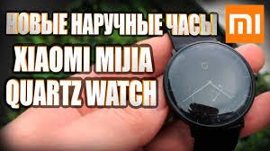 Новые гибридные наручные кварцевые <b>часы Xiaomi Mijia</b> Quartz ...
