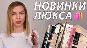 НОВОЕ В <b>КОСМЕТИЧКЕ</b> - ЛЮКС - YouTube