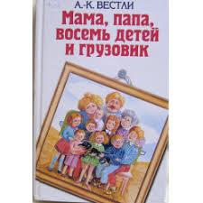 """Отзывы о <b>Книга</b> """"<b>Папа</b>, <b>мама</b>, бабушка, восемь детей и грузовик ..."""