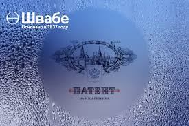 Shvabe obtained a patent for the heater of the <b>protective glass</b>