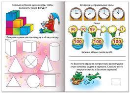 """Книжка-пособие А5, 8 л., HATBER, """"Весёлые домашние задания ..."""