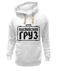 <b>Толстовка Wearcraft Premium</b> унисекс Каспийский Груз #528931 ...