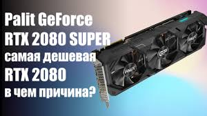 <b>Видеокарта Palit GeForce RTX</b> 2080 SUPER - обзор видеокарты ...