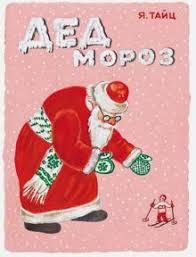 """Книга: """"<b>Дед Мороз</b>"""" - Яков Тайц. Купить книгу, читать рецензии ..."""