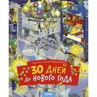 """<b>Книга</b> Clever """"30 дней до <b>Нового года</b>"""" купить по цене 240 рублей ..."""