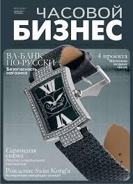 "Журнал ""Часовой Бизнес"" 5-2007 by <b>Watch</b> Media Publishing ..."