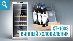 Винный холодильник <b>ATLANT</b> ХТ-1008. Обзор винного ...