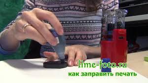 Как заправить печать - YouTube