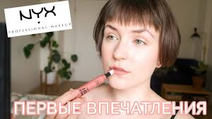 <b>МАТОВАЯ</b> помада <b>NYX</b> Powder Puff Lippie | Первые впечатления ...