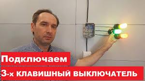 <b>Трехклавишный выключатель</b>. Как подключить. Схема ...