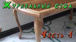 """<b>Журнальный стол</b> с ножками """"Кабриоль"""" Часть <b>1</b> - YouTube"""