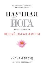 """Книга """"<b>Научная йога</b>. Демистификация"""" - <b>Броуд Уильям</b> - Читать ..."""