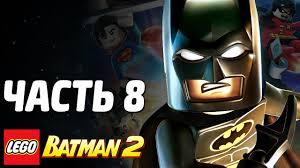 LEGO Batman 2: DC Super Heroes Прохождение - Часть 8 ...