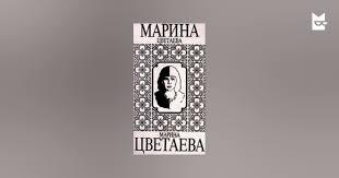 <b>Перекоп</b> — <b>Марина Цветаева</b> | Читать книгу онлайн на Bookmate